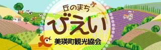 美瑛町観光協会バナー