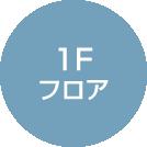 1f_icon