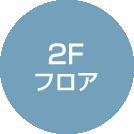 2f_mark