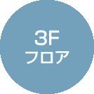 3f_mark