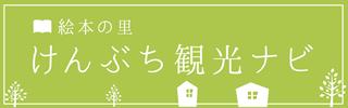 剣淵町観光協会