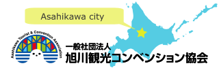 旭川コンベンション協会