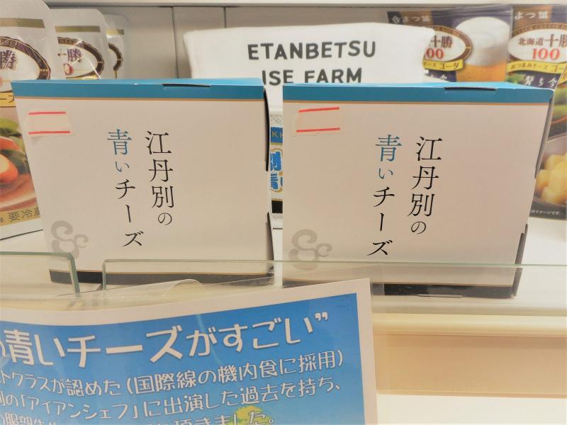 江丹別の青いチーズ (3)