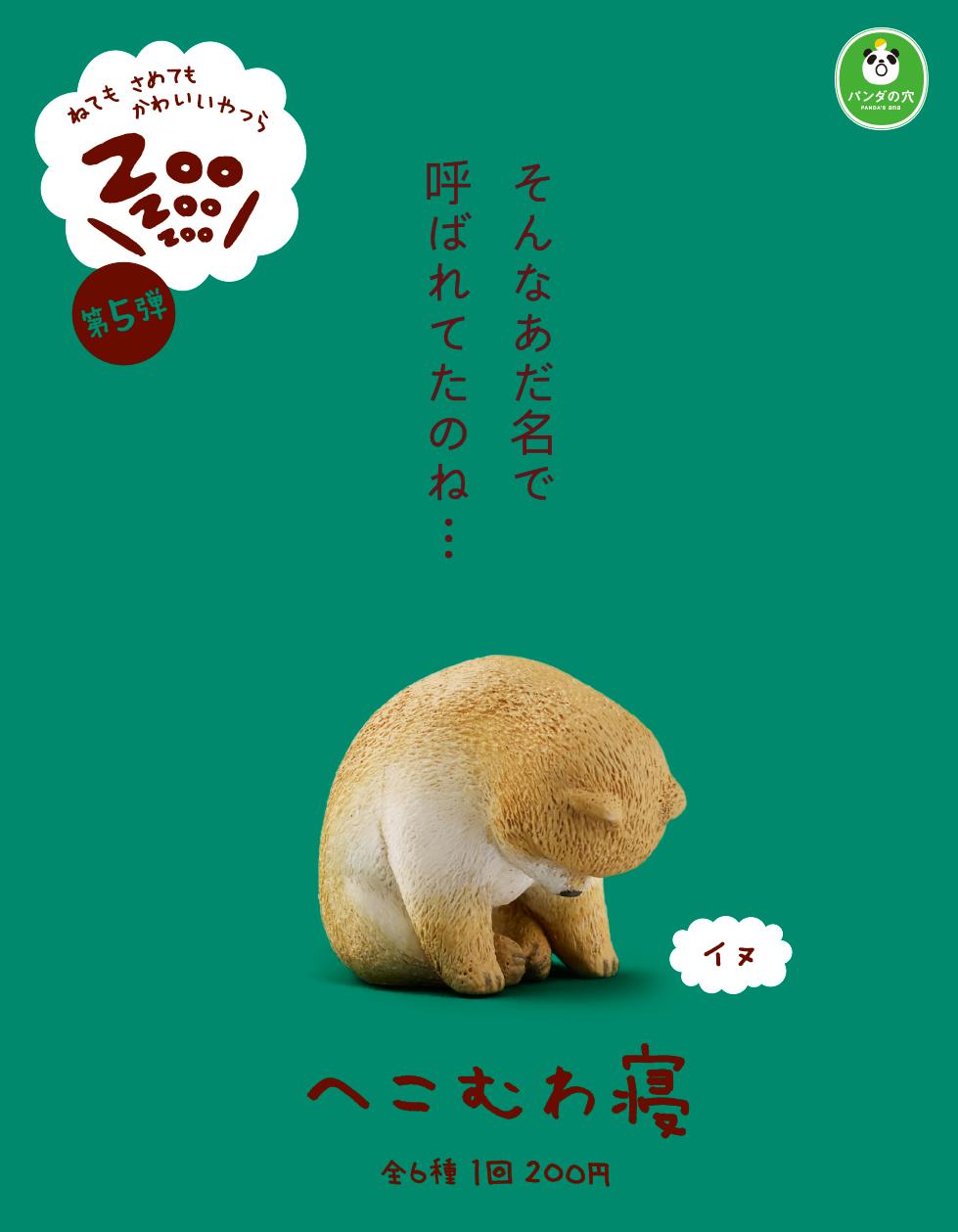 Zoo5 01