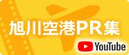 旭川空港PR