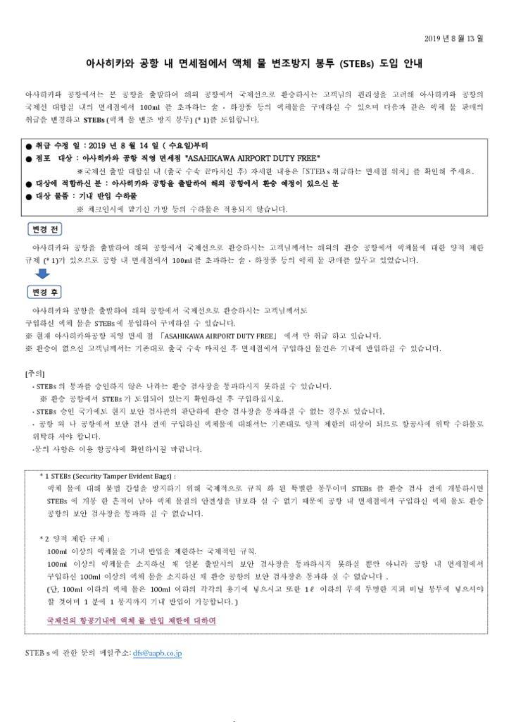 STEBsHP告知文書(R1.8.4)韓国語 – コピーのサムネイル