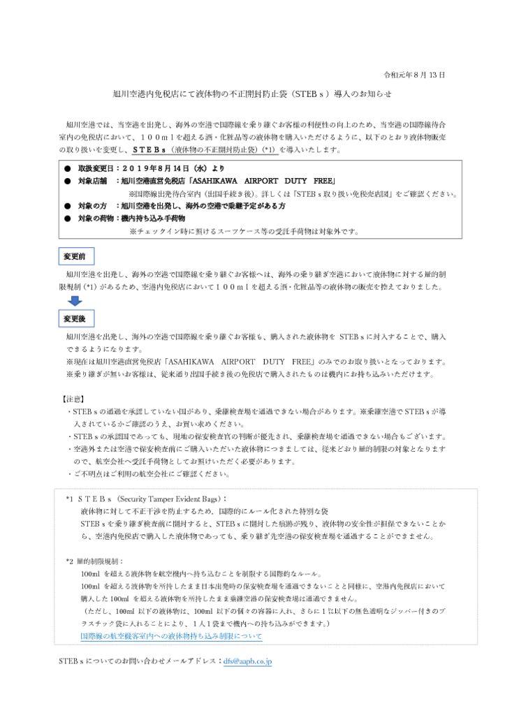 STEBs導入告知文書(R1.8.4)日本語 原本 – コピーのサムネイル