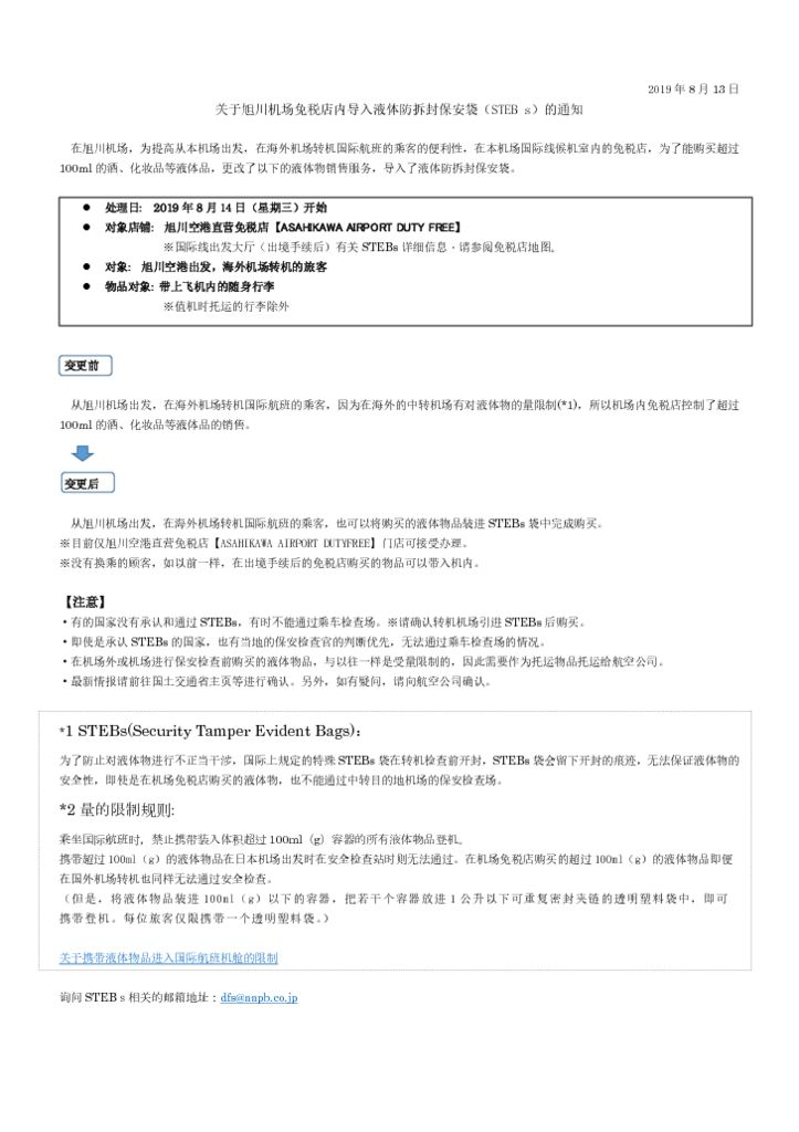 STEBs簡体字HP告知文書(R1.8.4)-コピーのサムネイル