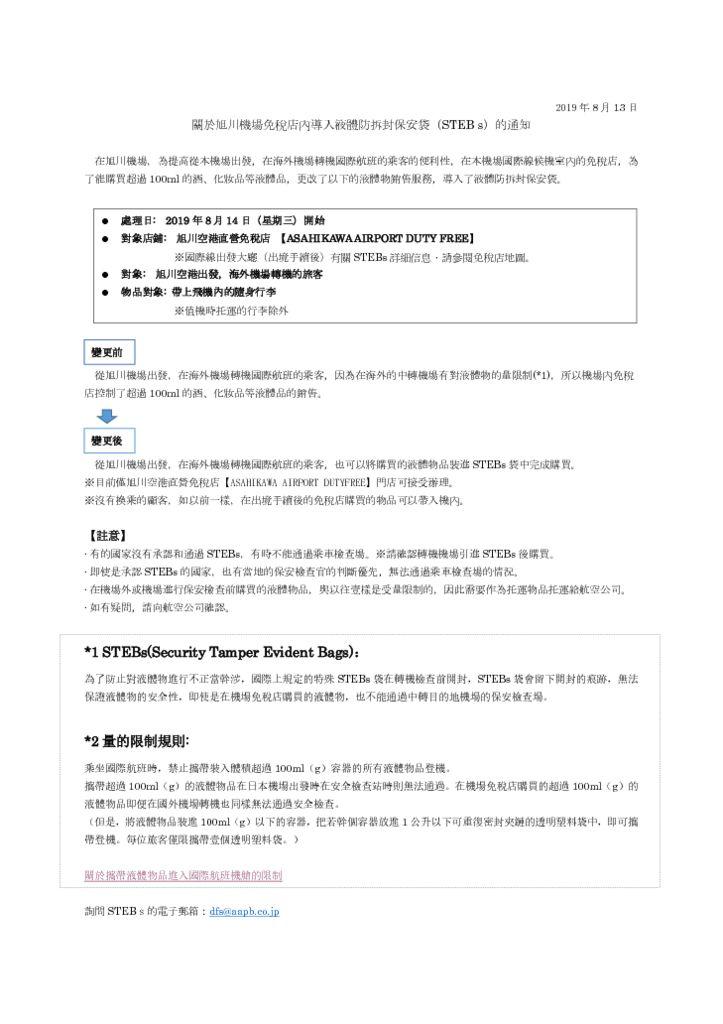 STEBsHP告知文書(R1.8.4)繁体字 – コピーのサムネイル