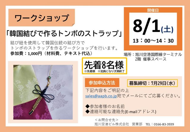 8月イベント告知チラシ(韓国結びで作るトンボのストラップ)