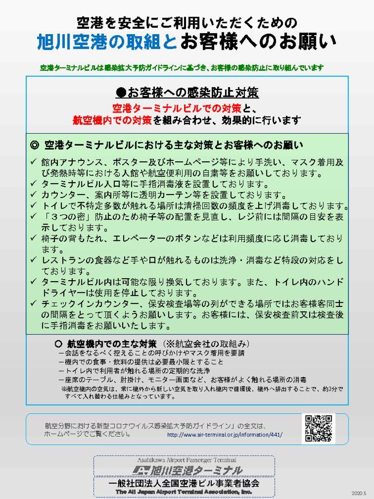 (旭川空港版)空港ビル会社専用広報原稿(案)お客様への周知20200601 PPT –のサムネイル