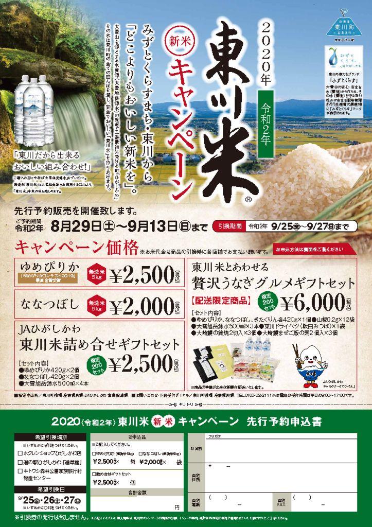200827東川新米_B4両面のサムネイル