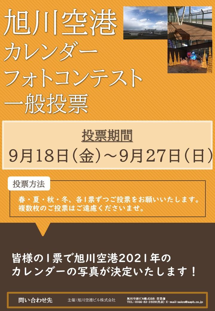 旭川空港カレンダーフォトコンポスター