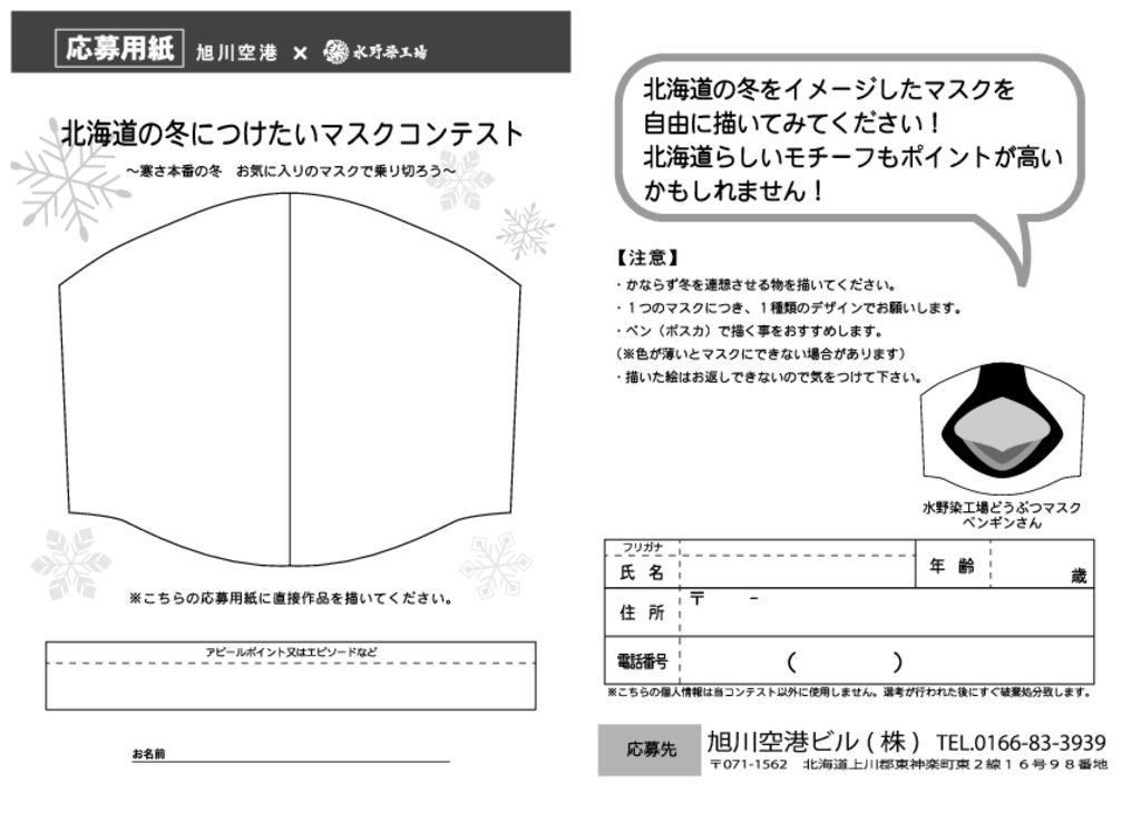 マスクお絵描きコンテスト-応募用紙-3校のサムネイル