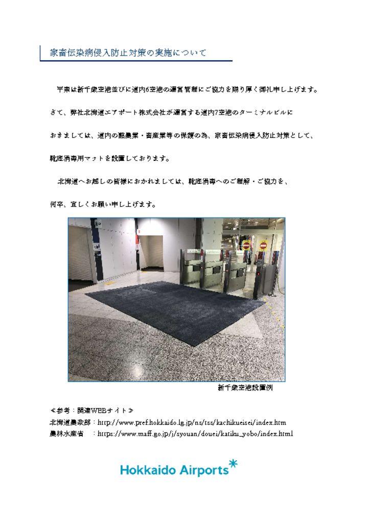 HP掲載用kachikudennsenbyoのサムネイル