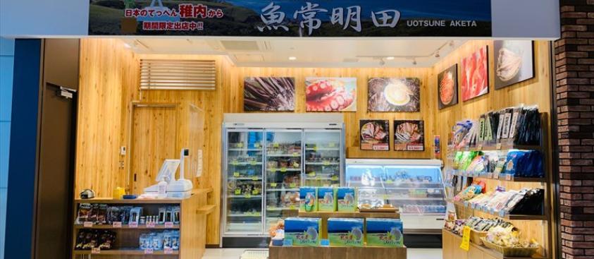 魚常明田(催事エリア)