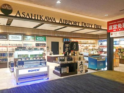 ASAHIKAWA AIRPORT DUTY FREE 旭川空港免税店